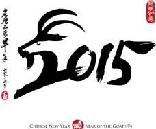 2015羊年素材