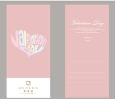 情人节卡片设计图片