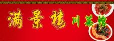 川菜馆广告图片