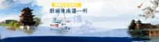 宣传海报banner