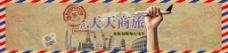 签证banner