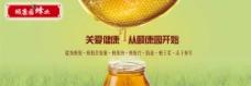 蜂蜜banner