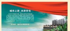 盘龙湾地产广告图片