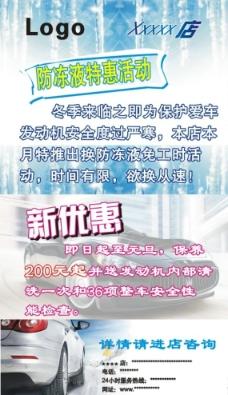 汽车防冻液海报图片