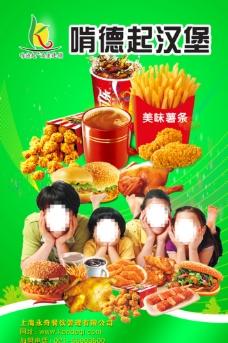 汉堡家庭套餐海报图片