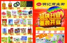 重装开业超市传单图片
