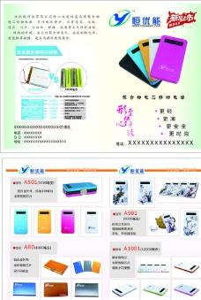 数码产品两折页图片