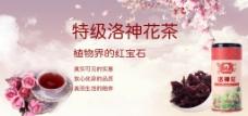 淘宝花茶促销海报
