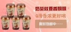 淘宝香飘飘奶茶促销海报