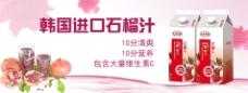 淘宝石榴汁促销海报