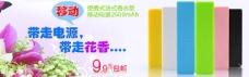 清新粉红促销海报