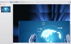 科技地球PPT