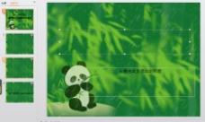 大熊猫PPT