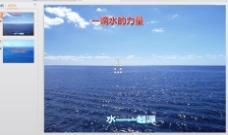 大海背景PPT