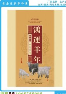 2015羊年撕历封面