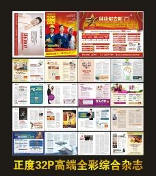 医疗杂志 综合杂志图片