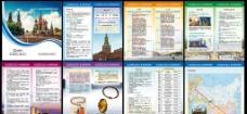 旅游 画册图片