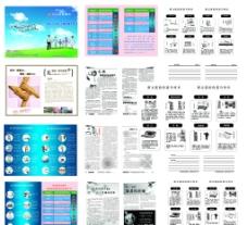 社区服务册图片