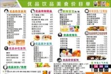 冷饮价目表图片