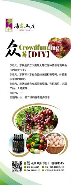 葡萄酒广告易拉宝图片