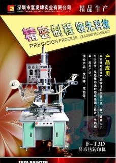 印刷机械海报图片