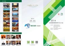 2014全国钢结构大会三折页图片