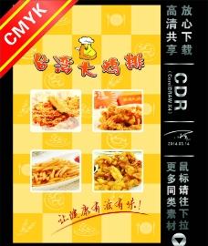 台湾大鸡排图片