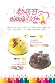 教师节蛋糕促销海报图片