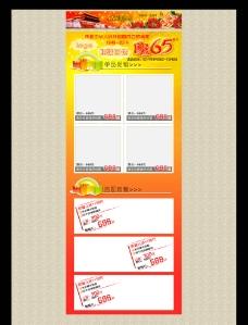 国庆节首页psd无网页代码图片