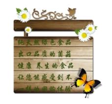 纯天然设计绿色食品木牌设计海报蝴蝶