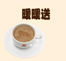 暖暖送奶茶茶杯设计海报素材