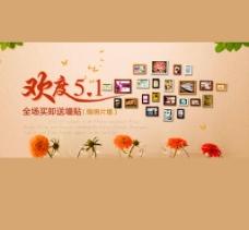 欢度五一菊花设计素材海报
