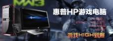 淘宝惠普游戏电脑促销海报