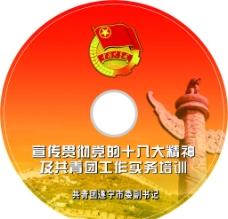 政府光碟图片