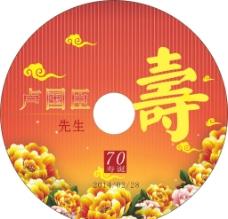 寿星光碟图片