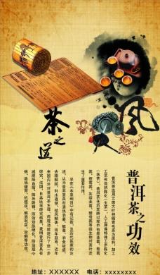 普洱茶宣传图片