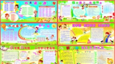 小學生新學期展板圖片