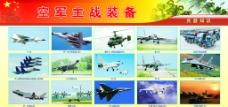空军主战装备图片