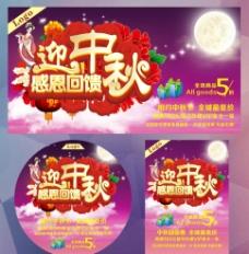 中秋节 中秋 中秋海报图片