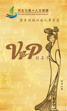 VIP卡钻石卡图片
