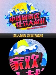 中秋节海报(红黑)图片