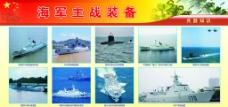 海军主战装备图片