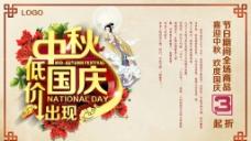 中秋节背景板图片