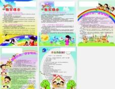 幼儿园展板合集图片