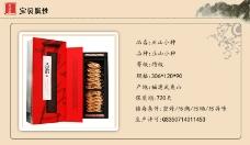 天猫茶叶商品属性