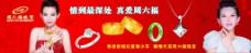 周六福珠宝海报