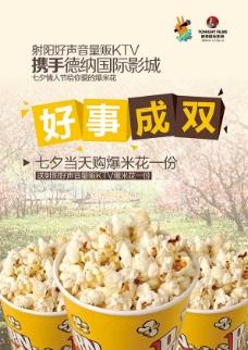 KTV七夕台卡