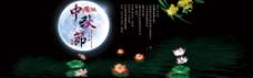 中秋明月优雅海报