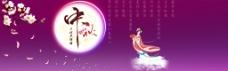 中秋节唯美海报1-22