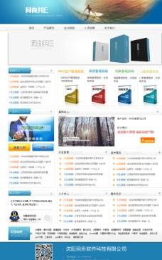 蓝色企业门户网站首页图片